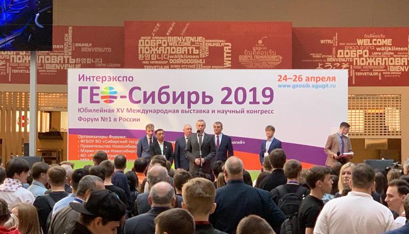 ГЕО-Сибирь 2019