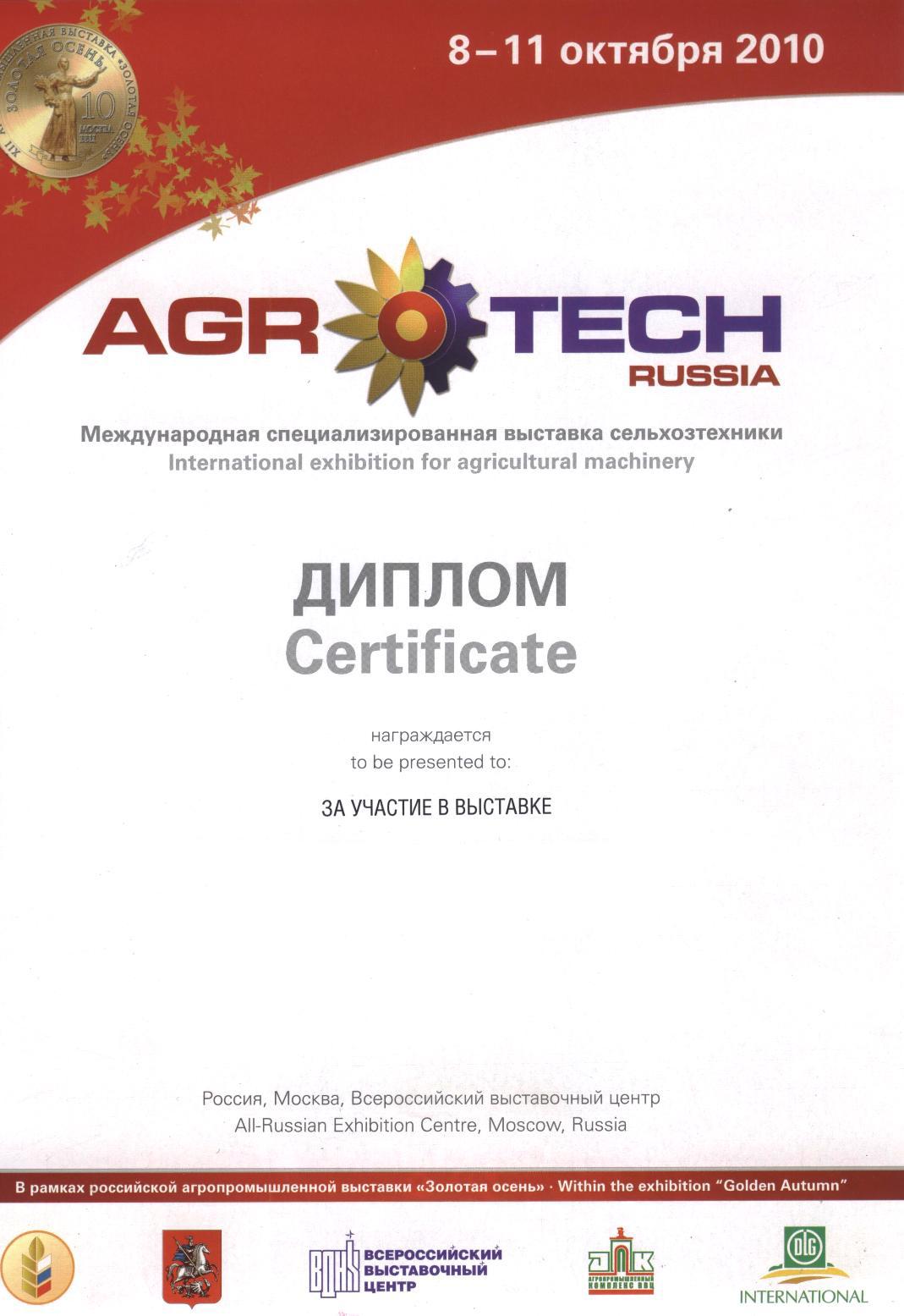 «Золотая осень - AGROTECH 2010»
