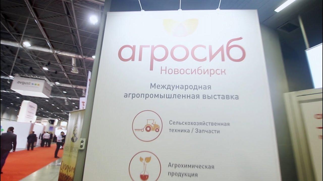 «Агросиб» г. Новосибирск