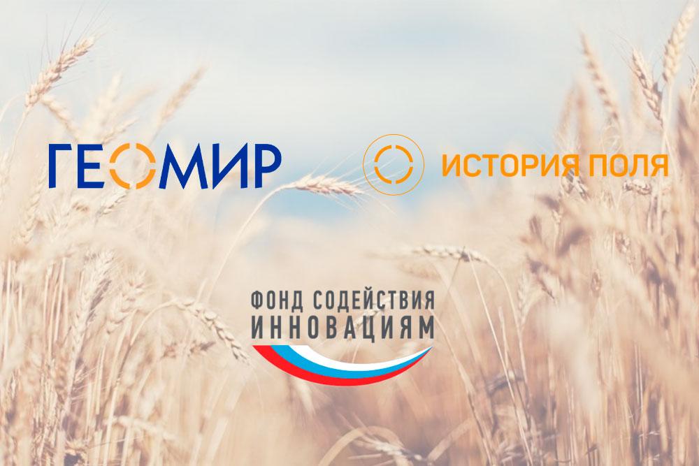 """АО Геомир получил грант на развитие облачного сервиса """"История поля"""""""