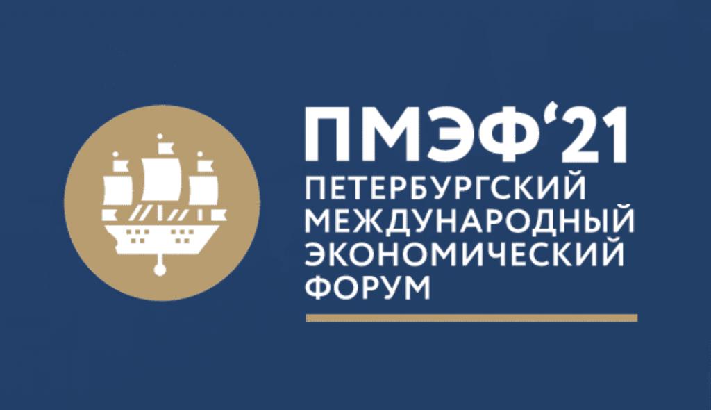 Геомир на Петербургском международном экономическом форуме