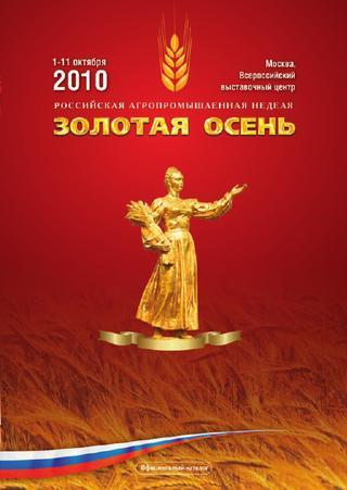«Золотая осень – 2010»