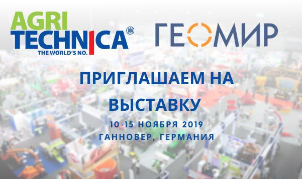 Приглашение на выставку AGRITECHNICA 2019